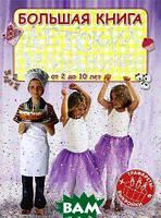 Null Большая книга детских праздников. От 2 до 10 лет