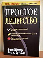 """Книга """"Простое лидерство"""" Бодо Шефер, Борис Грундль ."""