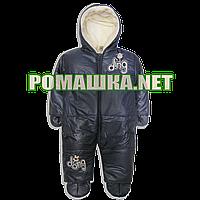 Детский весенний осенний комбинезон р. 80-86 для новорожденного из плащевки с махровой подкладкой 3486 Синий Б