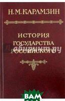 Карамзин Николай Михайлович История государства Российского в 12-ти томах. Том 6