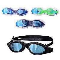 Очки для плавания 55699 с защитой от ультрафиолетовых лучей, профессиональная серия, 3 вида, 9 цветов
