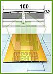 Порог алюминиевый стыковочный, стыкоперекрывающий от ООО Профиль-Центр