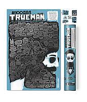 Скретч постер мотивационный 100 Дел TrueMan Edition в тубусе для мужчин