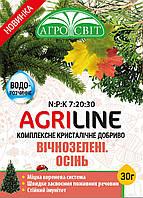 Агрилайн хвойные и вечно зеленые осень 30г, фото 1