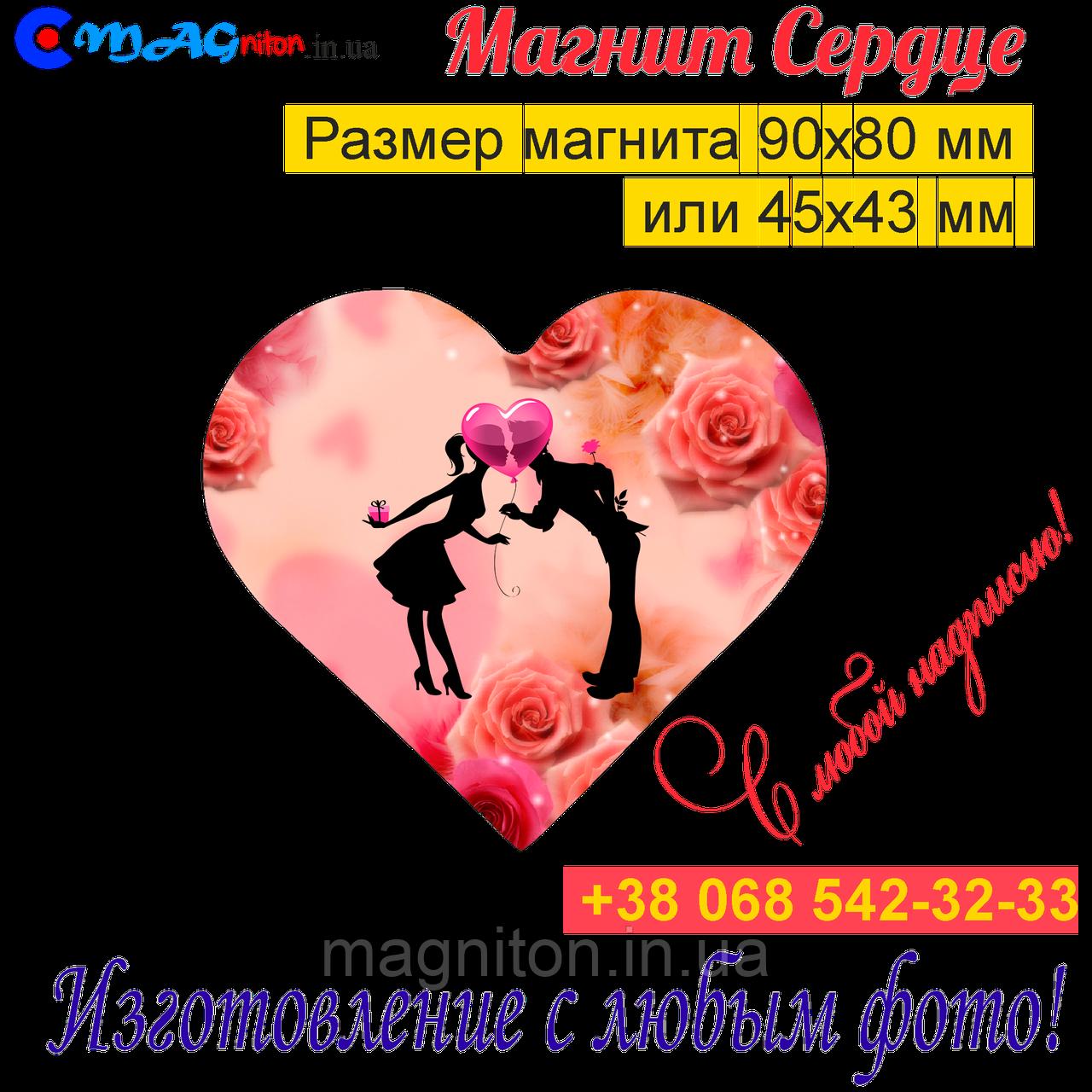 Свадебные магниты Сердце на холодильник 070
