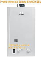 Газовая колонка Selena SWH-20-SE1 турбо бездымоходная 10л/мин гарантия 2 года (Китай)