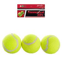 Теннисные мячи MS 0234 (80уп.) 3 шт, в кульке, 24-6,5см