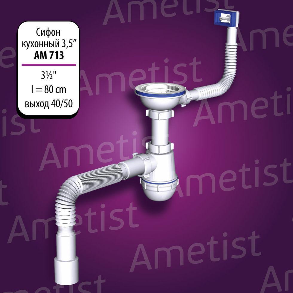 "Сифон для мойки с переливом, в комплкте с гибкой треубой ТМ ""Аметист"" AM713"