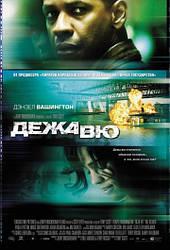 DVD-диск Дежа Вю (Д.Вашингтон) (США, Великобритания, 2006)