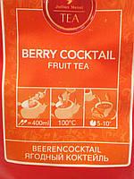Чай фруктовый ЯГОДНЫЙ КОКТЕЙЛЬ Юлиус Майнл/ BERRY COCKTAIL Julius Meinl, 250 г