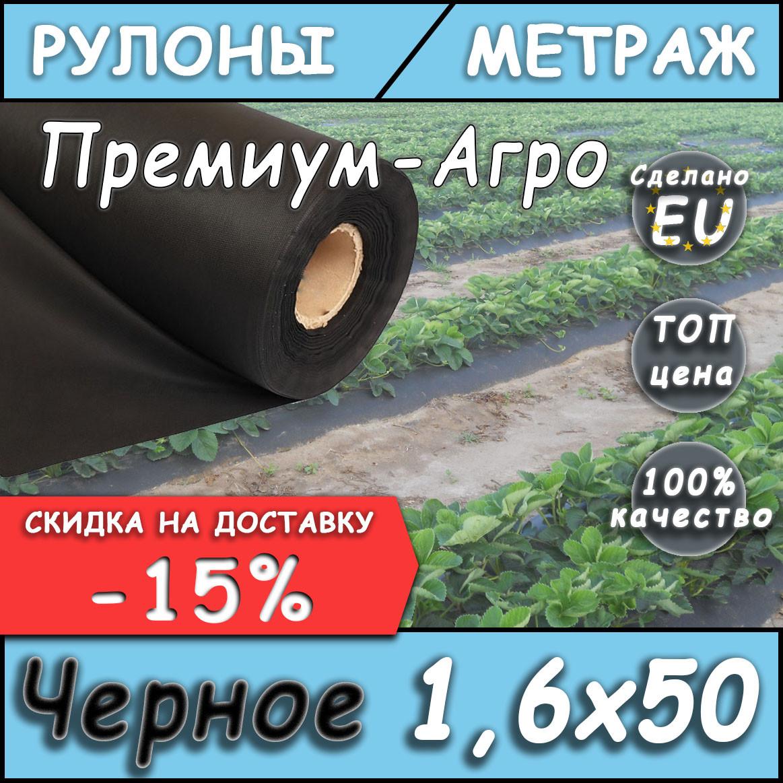 Агроволокно 50 черное 1,6*50 (также есть 1.05м, 1.6м, 3.2м)