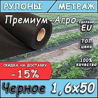 Агроволокно 50 черное 1,6*50 (также есть 1.05м, 1.6м, 3.2м), фото 1