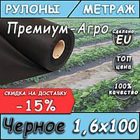 Агроволокно 50 черное 1,6*100 (также есть 1.05м, 1.6м, 3.2м), фото 1