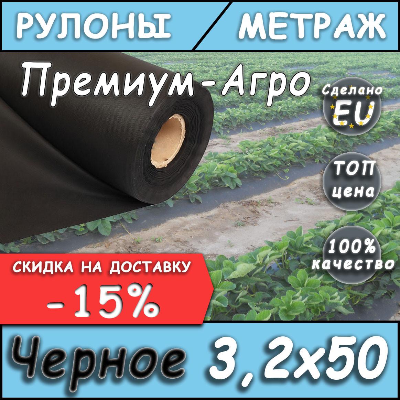 Агроволокно 50 черное 3,2х50