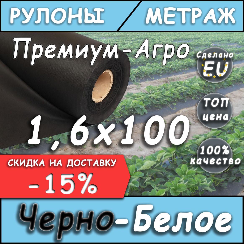 Агроволокно 50 черно-белый 1,6*100