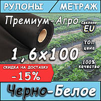 Агроволокно 50 черно-белый 1,6*100, фото 1