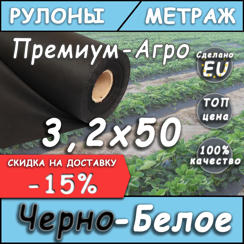 Агроволокно 50 черно-белый 3,2*50