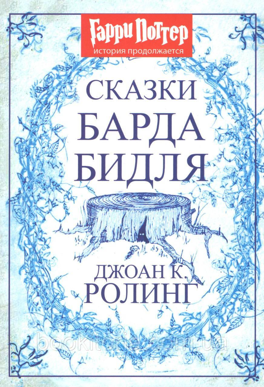 Ролинг (Роулинг) Дж. Сказки Барда Бидля (Гарри Поттер).