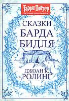 Ролинг (Роулинг) Дж. Сказки Барда Бидля (Гарри Поттер)., фото 1