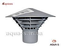 Грибок вентиляционный Capricorn Univent для вытяжных систем D 50 мм. (полипропилен)