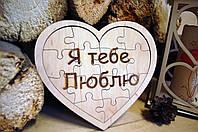 """Сердечко пазл """"Я тебе Люблю"""", оригинальный подарок , день Святого Валентина"""