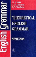 Theoretical English Grammar (Практикум по теоретической грамматике английского языка)