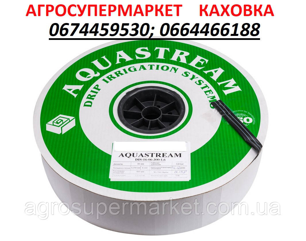 Крапельна стрічка AQUASTREAM® (Аквастрим) 5+mil 1,3 л/год 20 див. 2000 м
