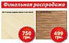Финальная распродажа бамбуковых и люмовых плит
