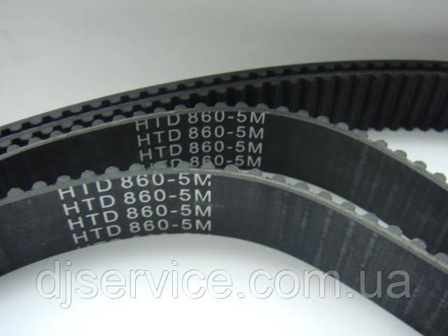 Ремень HTD860-5m 20мм для  электроскутеров, станков и др.