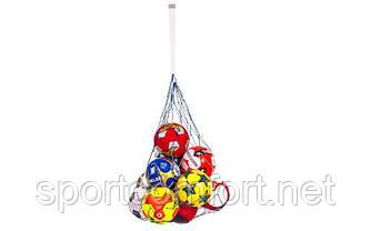 Сетка для мячей (полипропилен) на 5 мячей
