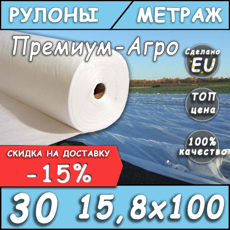 Агроволокно 30 белый 15,8*100