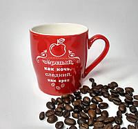 Чашка кофейная Черный как ночь, 240 мл