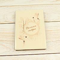 """Шоколадная открытка Ш-3.""""Весняного настрою"""" Вес изделия 170г. Размер 140х95мм. Высота 10мм, фото 1"""