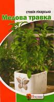 Стевия лекарственная Медовая трава 7 семян