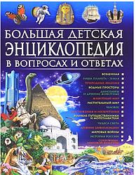 Большая детская энциклопедия в вопросах и ответах. Скиба Т.В.