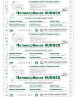 Поликарбонат сотовый 4 мм Sunnex (Санекс)