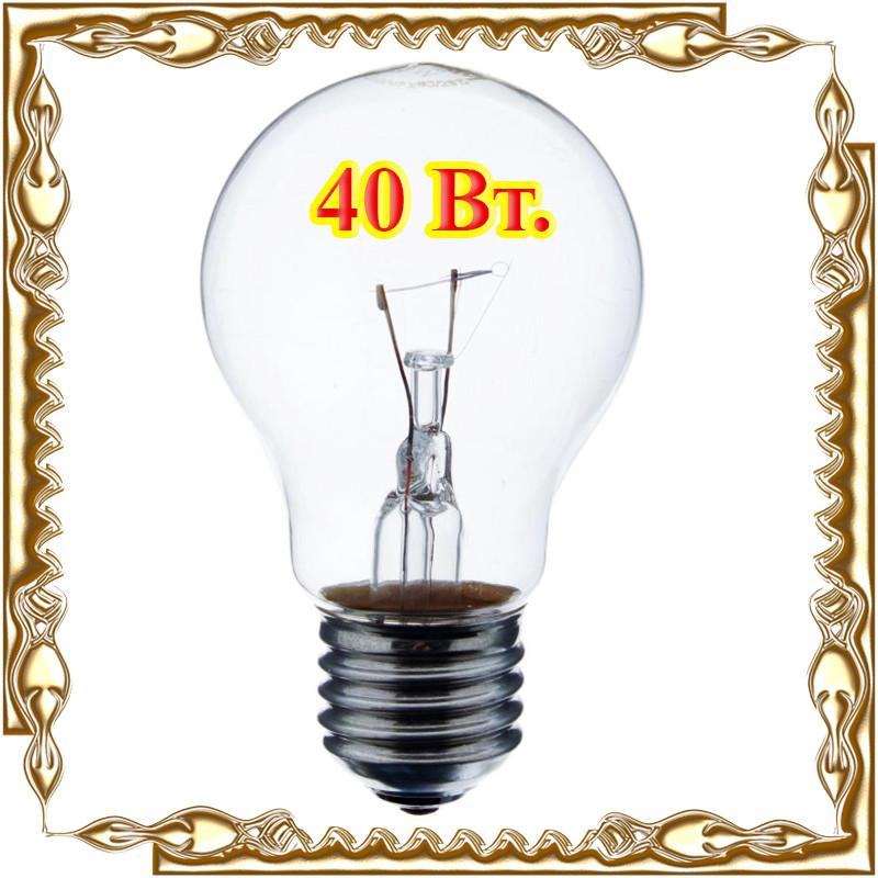 "Лампочка накала ""Искра"" 40 Вт. 100 или 154 шт./ящ."