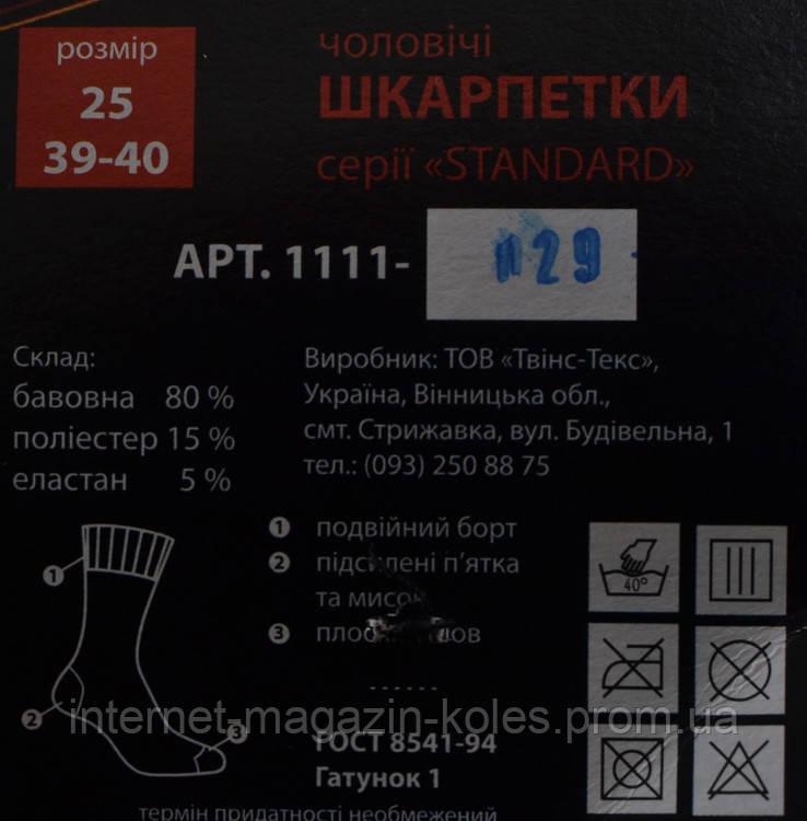 """Носки мужские  """"ТвінТекс 025"""" размер 25(39-40), фото 2"""