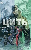 Леб Дж. Бетмен: Цить: графічний роман (Комікси DC)