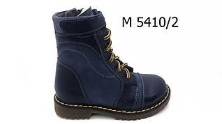 Ортопедические ботинки FS Сollection для мальчика, синие, размер 21-36