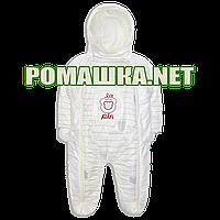 Детский весенний осенний комбинезон р. 80-86 для новорожденного из плащевки подкладка махра 4007 Бежевый
