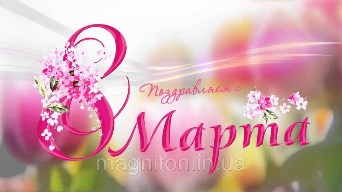8 Марта. Магнит на холодильник 021