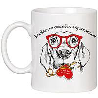 Чашка собака «Влюблен по собственному желанию»