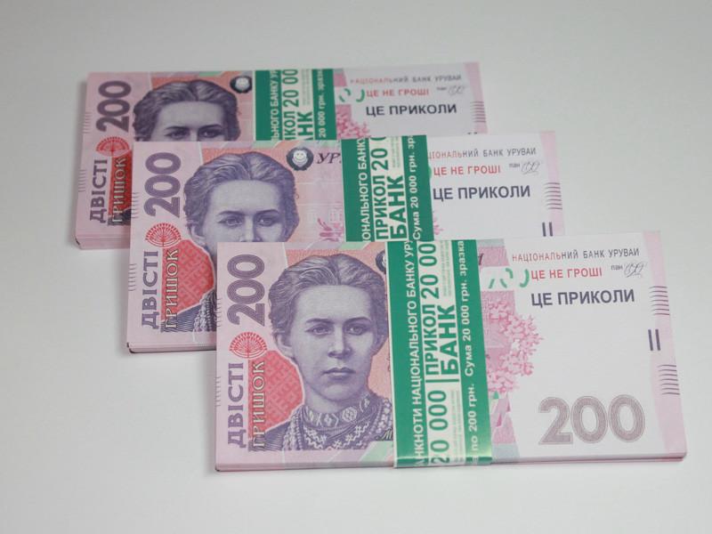 Гроші сувенірні 200 грн.