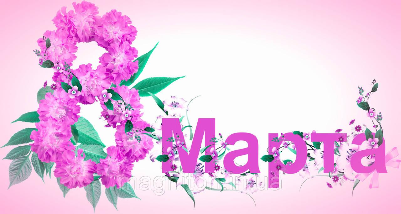 8 Марта. Магнит на холодильник 044