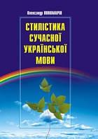 Стилістика сучасної української мови