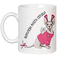 Чашка с кошкой «Королева моего сердца»