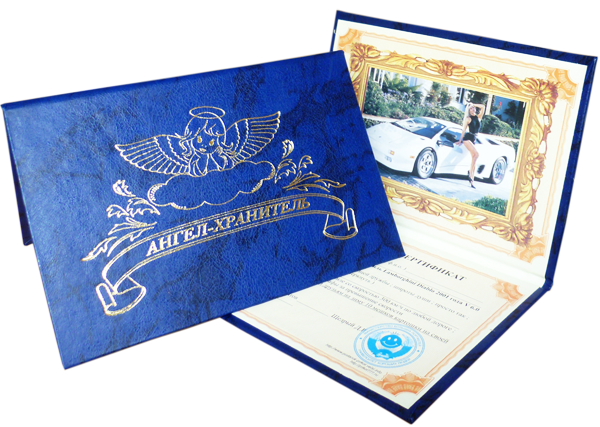 Сертификат прикол Опт