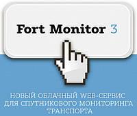Система моніторину FortMonitor-3