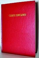 Біблія, 15х21 см. Переклад Хоменка